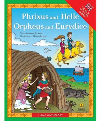 PHRIXUS AND HELLE ORPHEUS AND EURYDICE - THE MYTH ACTIVITIES GAMES
