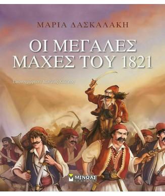 ΟΙ ΜΕΓΑΛΕΣ ΜΑΧΕΣ 1821